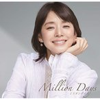 CD/オムニバス/ミリオンデイズ〜あの日のわたしと、歌え。〜 mixed by DJ和 (解説歌詞付)