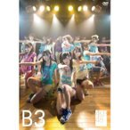 DVD/AKB48/team B 3rd stage パジャマドライブ