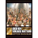 DVD/AKB48/AKB104選抜メンバー組閣祭り