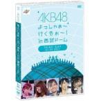 Yahoo!サプライズweb【大特価セール】 DVD/AKB48/AKB48 よっしゃぁ〜行くぞぉ〜! in 西武ドーム 第三公演