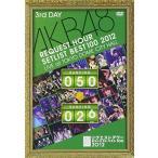 Yahoo!サプライズweb【大特価セール】 DVD/AKB48/AKB48 リクエストアワーセットリストベスト100 2012 第3日目