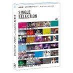 ショッピングSelection DVD/AKB48/AKB48 2013 真夏のドームツアー〜まだまだ、やらなきゃいけないことがある〜 SINGLE SELECTION (SINGLE SELECTION版)