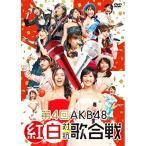 DVD/AKB48/第4回 AKB48 紅白対抗歌合戦