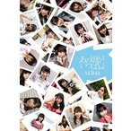 Yahoo!サプライズweb【大特価セール】 DVD/AKB48/あの頃がいっぱい〜AKB48ミュージックビデオ集〜 (Type B)