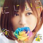 CD/絢香/にじいろ