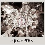 ★CD/奄美大島唄島プロジェクト/懐かしい未来へ