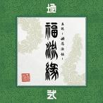 ▼CD/卍LINE/『真説 〜卍忍法帖〜 福流縁』弐ノ巻 〜地〜