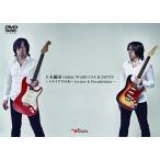 トモ藤田 Guitar World USA   JAPAN  トライアドの先へ Lecture   Documentary  2枚組DVD