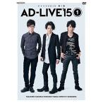 DVD/趣味教養/「AD-LIVE 2015」第1巻(櫻井孝宏×津田健次郎×鈴村健一)