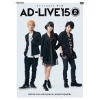 DVD/趣味教養/「AD-LIVE 2015」第2巻(小野賢章×釘宮理恵×鈴村健一)