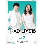 DVD/趣味教養/「AD-LIVE 2018」第2巻(関智一×福圓美里×鈴村健一)