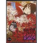DVD/TVアニメ/地獄少女 二籠 一 (通常版)