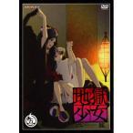 DVD/TVアニメ/地獄少女 二籠 五 (通常版)
