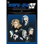 DVD/TVアニメ/鉄腕バーディー DECODE:02 3 (通常版)