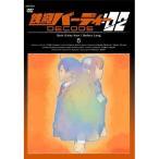 DVD/TVアニメ/鉄腕バーディー DECODE:02 6 (通常版)