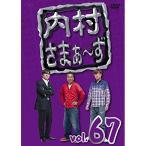 DVD/趣味教養/内村さまぁ〜ず vol.67