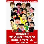 DVD/バラエティ/大爆笑!!サンミュージックGETライブ Vol.1 出会い編