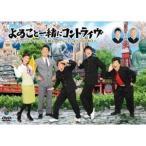DVD/趣味教養/よゐこと一緒にコントライヴ 〜カッちゃんテッちゃん千秋ちゃん。ついでに来たのがTKO〜
