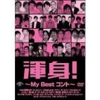 DVD/趣味教養/渾身!〜My Best コント〜
