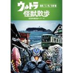 DVD/バラエティ/ウルトラ怪獣散歩 〜鎌倉/江ノ島/京都 編〜