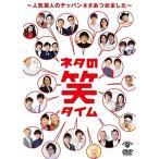 DVD/趣味教養/ネタの笑タイム〜人気芸人のテッパンネタあつめました〜