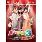 DVD/国内TVドラマ/ミュージカル 3 vol.1