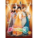DVD/国内TVドラマ/ミュージカル 3 vol.2