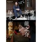 DVD/国内TVドラマ/BUNGO 日本文学シネマ 魔術 ディレクターズカット版