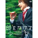 DVD/邦画/時をかける少女 (通常版)