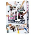 DVD/趣味教養/E-girlsを真面目に考える会議 DVD BOX (本編ディスク3枚+特典ディスク1枚)