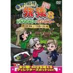 DVD/趣味教養/東野・岡村の旅猿8 プライベートでごめんなさい… 北海道・知床 ヒグマを観ようの旅 プレミアム完全版