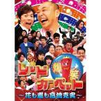 DVD/バラエティ/爆笑レッドカーペット 〜花も嵐も高橋克実〜