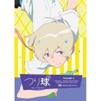 DVD/TVアニメ/つり球 2 (通常版)