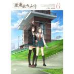 DVD/TVアニメ/恋と選挙とチョコレート 6 (通常版)