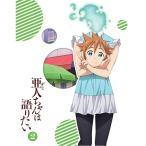 DVD/TVアニメ/亜人ちゃんは語りたい 2 (DVD+CD) (完全生産限定版)