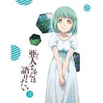 DVD/TVアニメ/亜人ちゃんは語りたい 3 (DVD+CD) (完全生産限定版)