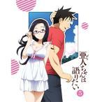 DVD/TVアニメ/亜人ちゃんは語りたい 5 (DVD+CD) (完全生産限定版)