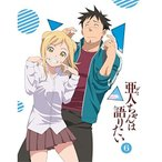 DVD/TVアニメ/亜人ちゃんは語りたい 6 (DVD+CD) (完全生産限定版)