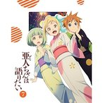 DVD/TVアニメ/亜人ちゃんは語りたい 7 (DVD+CD) (完全生産限定版)