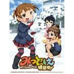 DVD/TVアニメ/みつどもえ 増量中! 3 (本編ディスク+特典ディスク) (完全生産限定版)