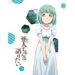 BD/TVアニメ/亜人ちゃんは語りたい 3(Blu-ray) (Blu-ray+CD) (完全生産限定版)