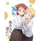 【取寄商品】BD/TVアニメ/亜人ちゃんは語りたい 4(Blu-ray) (Blu-ray+CD) (完全生産限定版)