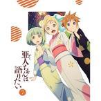 BD/TVアニメ/亜人ちゃんは語りたい 7(Blu-ray) (Blu-ray+CD) (完全生産限定版)