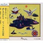 CD/キッズ/声ものがたり 名作シリーズ 「ピノッキオの冒険」