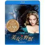 ★BD/洋画/美女と野獣 スペシャルプライス(Blu-ray)