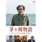 Yahoo!サプライズweb【大特価セール】 BD/邦画/茅ヶ崎物語 〜MY LITTLE HOMETOWN〜(Blu-ray)