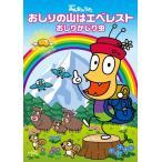 Yahoo!サプライズweb【大特価セール】 CD/おしりかじり虫/おしりの山はエベレスト (CD+DVD)