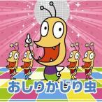 Yahoo!サプライズweb【大特価セール】 CD/おしりかじり虫/NHKみんなのうた おしりかじり虫
