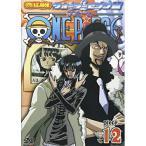 DVD/キッズ/ONE PIECE ワンピース 8THシーズン ウォーターセブン篇 piece.12