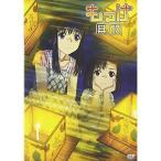 DVD/TVアニメ/もっけ 其の玖 (DVD+CD)